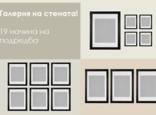 галерия със снимки