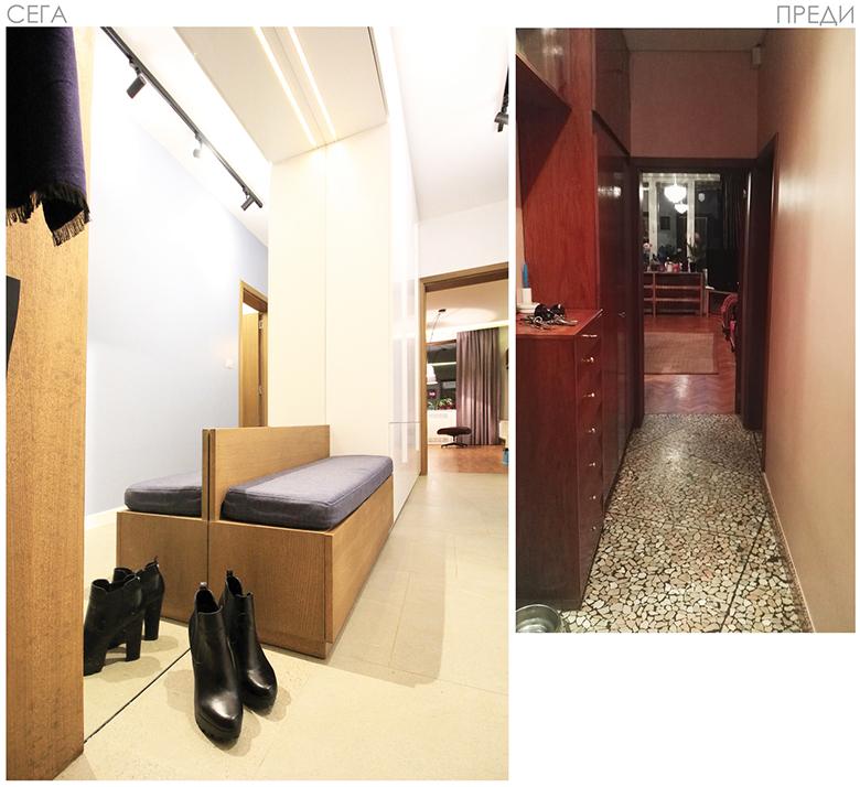 преди и след коридор