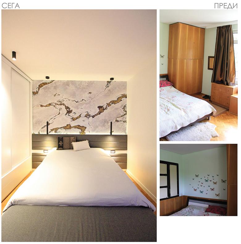 преди и след спалня